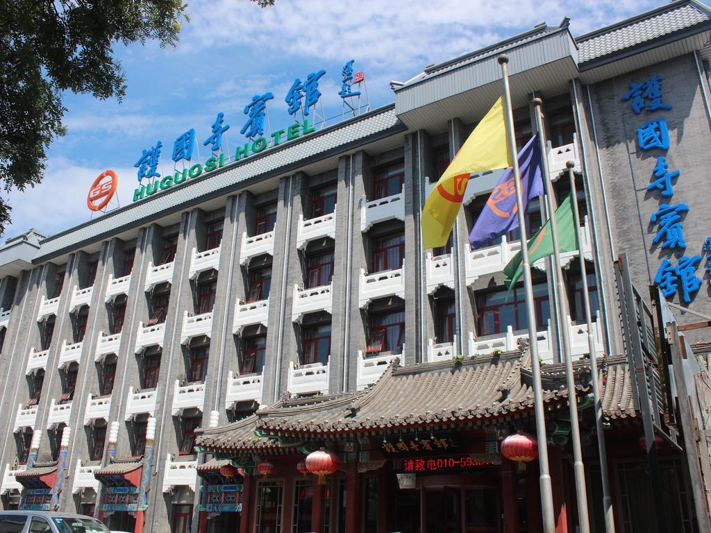 Huguosi *** in Beijing